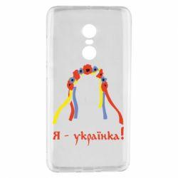 Чехол для Xiaomi Redmi Note 4 Я - Українка!