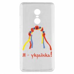 Чехол для Xiaomi Redmi Note 4x Я - Українка!