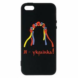 Чехол для iPhone5/5S/SE Я - Українка!
