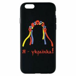 Чехол для iPhone 6/6S Я - Українка!