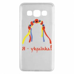 Чехол для Samsung A3 2015 Я - Українка!