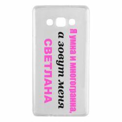 Чохол для Samsung A7 2015 Я умна и многогранна, и зовут меня Светлана