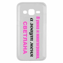 Чохол для Samsung J2 2015 Я умна и многогранна, и зовут меня Светлана