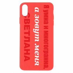 Чохол для iPhone Xs Max Я умна и многогранна, и зовут меня Светлана