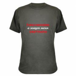 Камуфляжна футболка Я умна и многогранна, и зовут меня Светлана