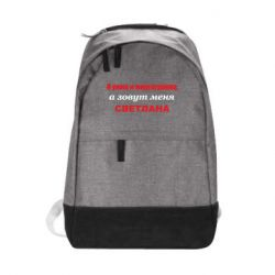 Рюкзак міський Я умна и многогранна, и зовут меня Светлана