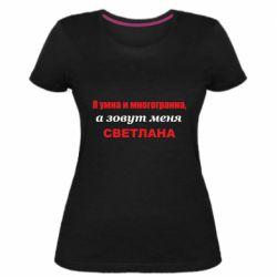 Жіноча стрейчева футболка Я умна и многогранна, и зовут меня Светлана