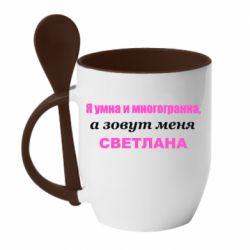 Кружка з керамічною ложкою Я умна и многогранна, и зовут меня Светлана