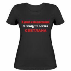 Жіноча футболка Я умна и многогранна, и зовут меня Светлана