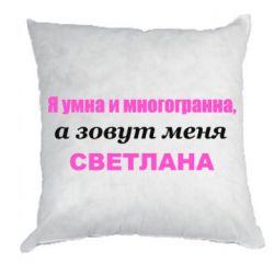 Подушка Я умна и многогранна, и зовут меня Светлана