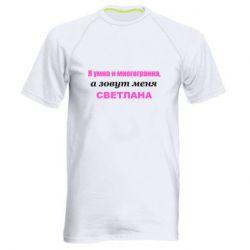 Чоловіча спортивна футболка Я умна и многогранна, и зовут меня Светлана