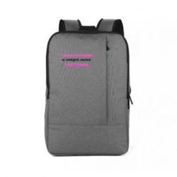 Рюкзак для ноутбука Я умна и многогранна, и зовут меня Светлана