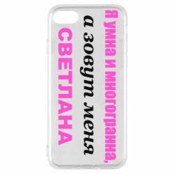 Чохол для iPhone 7 Я умна и многогранна, и зовут меня Светлана
