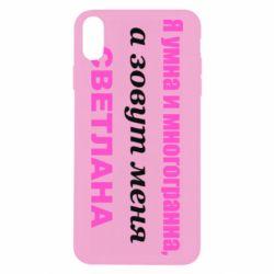 Чохол для iPhone X/Xs Я умна и многогранна, и зовут меня Светлана