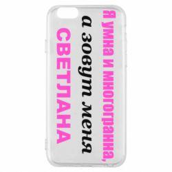 Чохол для iPhone 6/6S Я умна и многогранна, и зовут меня Светлана