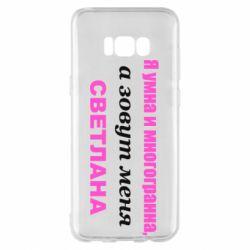 Чохол для Samsung S8+ Я умна и многогранна, и зовут меня Светлана