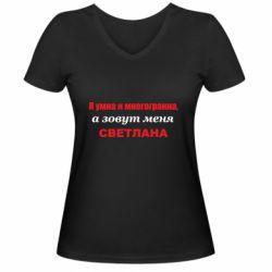 Жіноча футболка з V-подібним вирізом Я умна и многогранна, и зовут меня Светлана