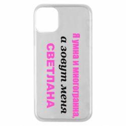 Чохол для iPhone 11 Pro Я умна и многогранна, и зовут меня Светлана