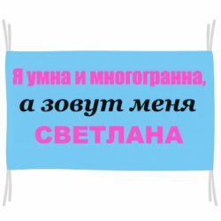 Прапор Я умна и многогранна, и зовут меня Светлана