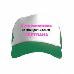 Дитяча кепка-тракер Я умна и многогранна, и зовут меня Светлана