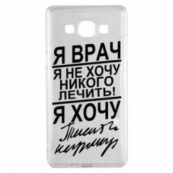 Чохол для Samsung A5 2015 Я лікар, я не хочу лікувати