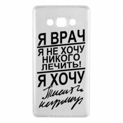 Чохол для Samsung A7 2015 Я лікар, я не хочу лікувати