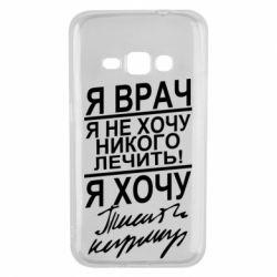 Чохол для Samsung J1 2016 Я лікар, я не хочу лікувати