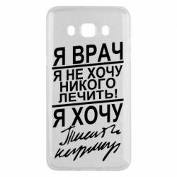 Чохол для Samsung J5 2016 Я лікар, я не хочу лікувати