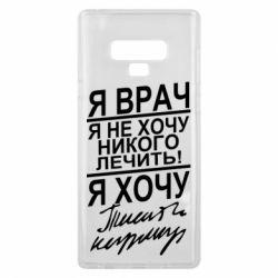 Чохол для Samsung Note 9 Я лікар, я не хочу лікувати
