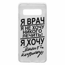 Чохол для Samsung S10 Я лікар, я не хочу лікувати