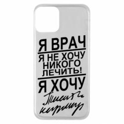 Чохол для iPhone 11 Я лікар, я не хочу лікувати