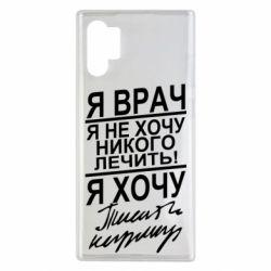 Чохол для Samsung Note 10 Plus Я лікар, я не хочу лікувати