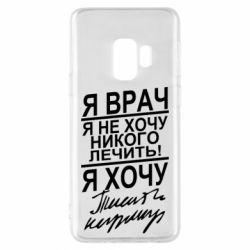 Чохол для Samsung S9 Я лікар, я не хочу лікувати