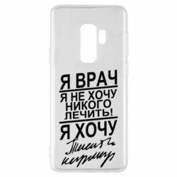 Чохол для Samsung S9+ Я лікар, я не хочу лікувати