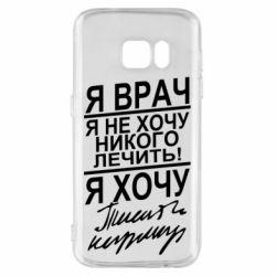 Чохол для Samsung S7 Я лікар, я не хочу лікувати