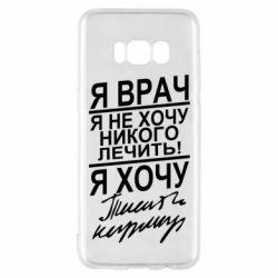 Чохол для Samsung S8 Я лікар, я не хочу лікувати