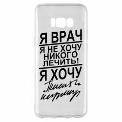 Чохол для Samsung S8+ Я лікар, я не хочу лікувати