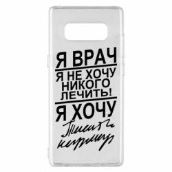 Чохол для Samsung Note 8 Я лікар, я не хочу лікувати