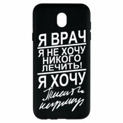 Чохол для Samsung J7 2017 Я лікар, я не хочу лікувати