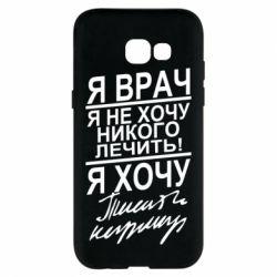 Чохол для Samsung A5 2017 Я лікар, я не хочу лікувати