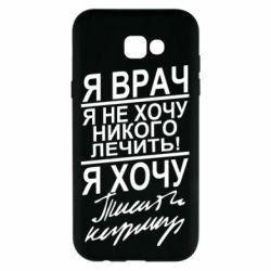 Чохол для Samsung A7 2017 Я лікар, я не хочу лікувати