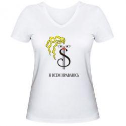 Женская футболка с V-образным вырезом Я всем нравлюсь 2 - FatLine