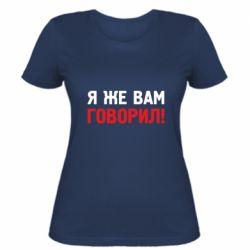 Женская футболка Я же вам говорил !