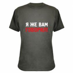 Камуфляжная футболка Я же вам говорил !