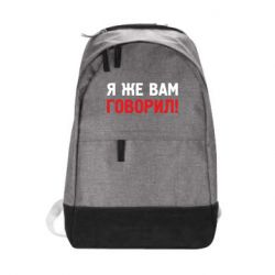 Городской рюкзак Я же вам говорил !