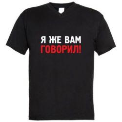Мужская футболка  с V-образным вырезом Я же вам говорил !