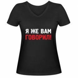Женская футболка с V-образным вырезом Я же вам говорил !