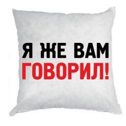 Подушка Я же вам говорил !