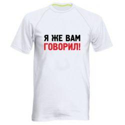 Мужская спортивная футболка Я же вам говорил !