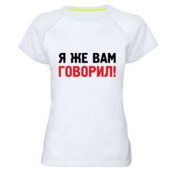 Женская спортивная футболка Я же вам говорил !